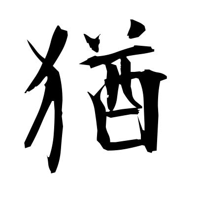 猶 (furthermore) kanji