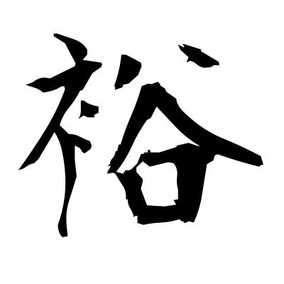 裕 (abundant) kanji