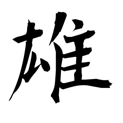 雄 (masculine) kanji