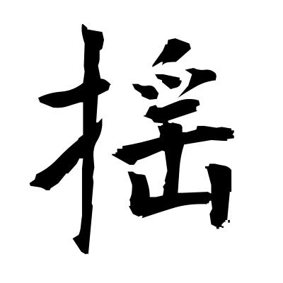 揺 (swing) kanji