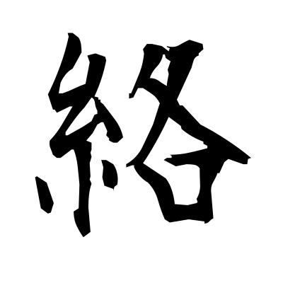 絡 (entwine) kanji