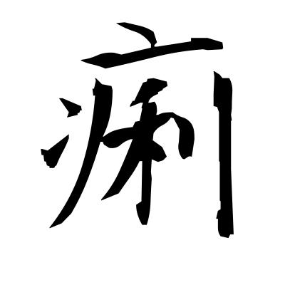 痢 (diarrhea) kanji