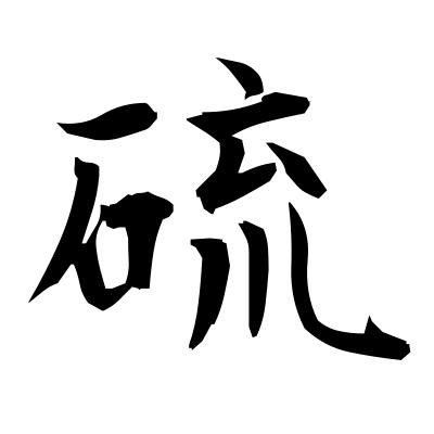 硫 (sulphur) kanji