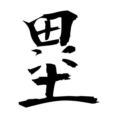 塁 (bases) kanji