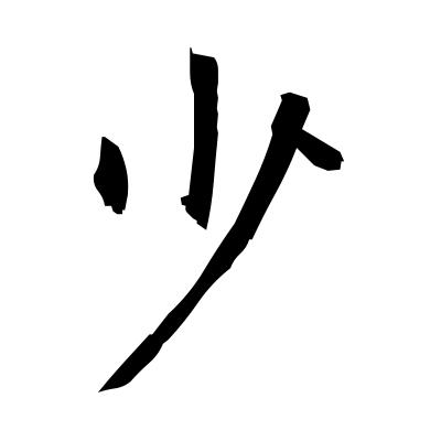 少 (few) kanji