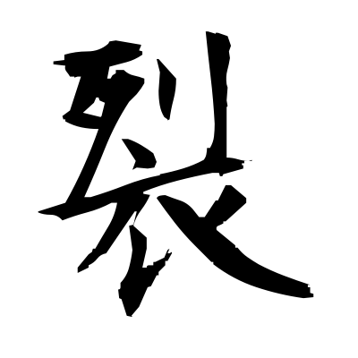 裂 (split) kanji