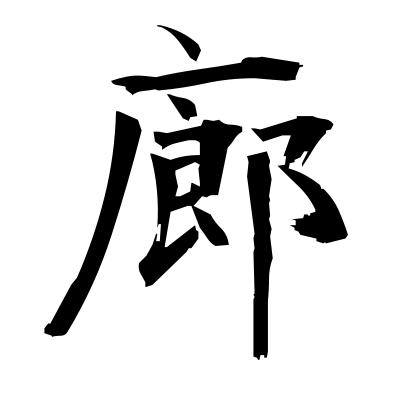 廊 (corridor) kanji