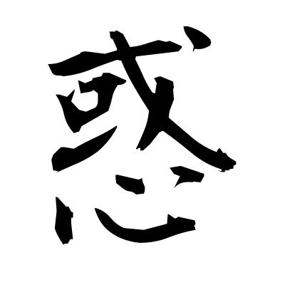 惑 (beguile) kanji