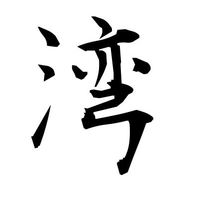 湾 (gulf) kanji