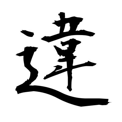 違 (difference) kanji