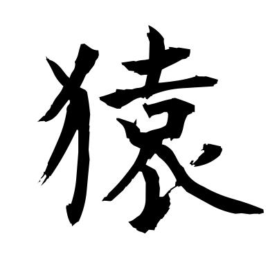 猿 (monkey) kanji
