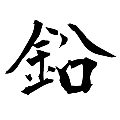 鉛 (lead) kanji