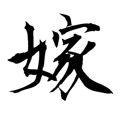 嫁 (marry into) kanji