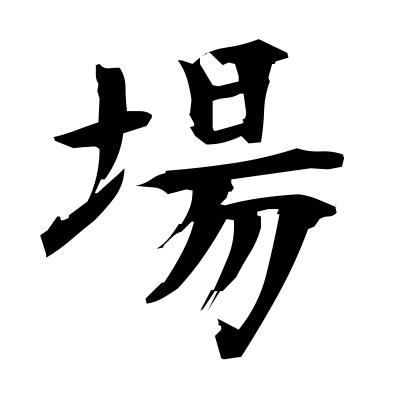 場 (location) kanji