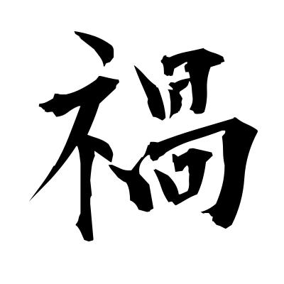 禍 (calamity) kanji