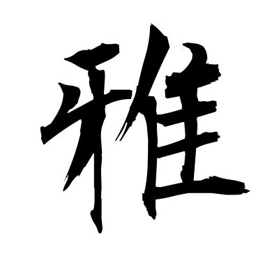 雅 (gracious) kanji