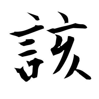 該 (above-stated) kanji
