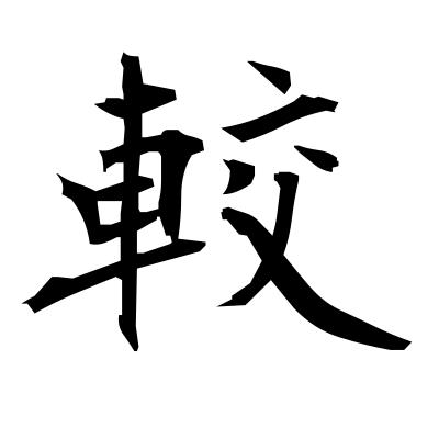 較 (contrast) kanji