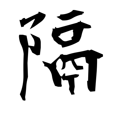 隔 (isolate) kanji