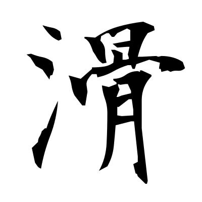滑 (slippery) kanji