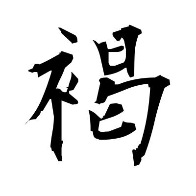 褐 (brown) kanji