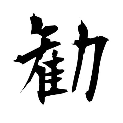 勧 (persuade) kanji