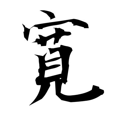 寛 (tolerant) kanji