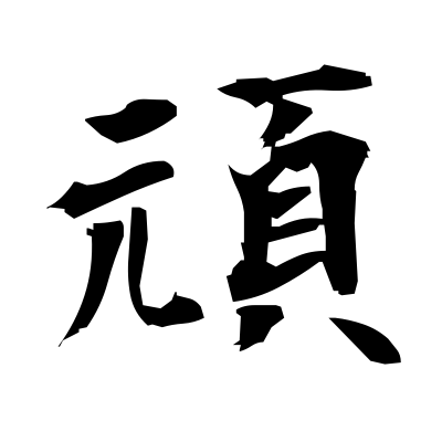 頑 (stubborn) — Kanji dictiona...