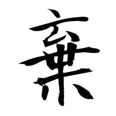 棄 (abandon) kanji