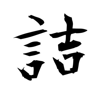 詰 (packed) kanji
