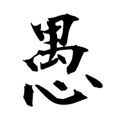 愚 (foolish) kanji