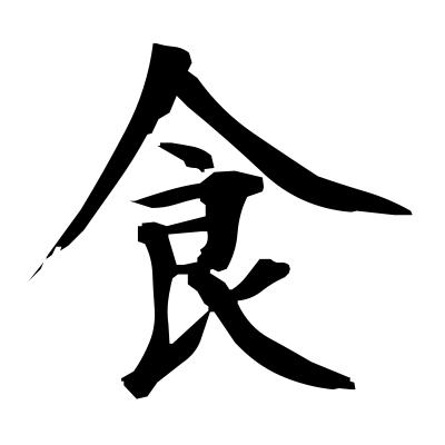 食 (eat) kanji