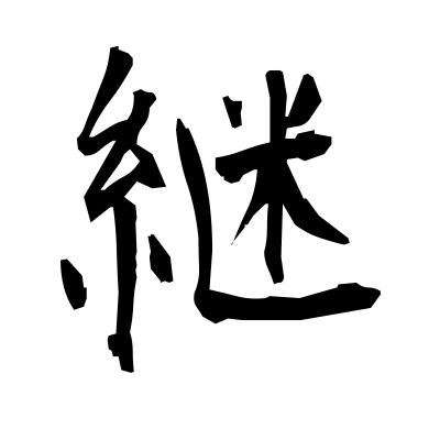 継 (inherit) kanji