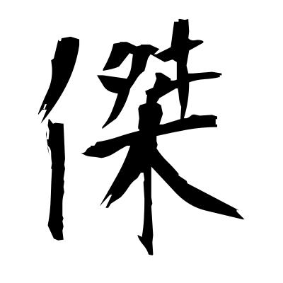 傑 (greatness) kanji