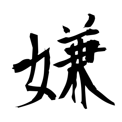 嫌 (dislike) kanji