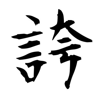 誇 (boast) kanji
