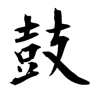 鼓 (drum) kanji