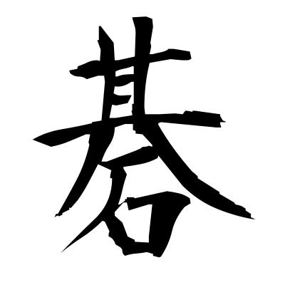 碁 (Go) kanji