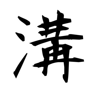 溝 (gutter) kanji