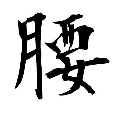 腰 (loins) kanji