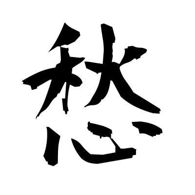 愁 (distress) kanji