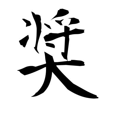 奨 (exhort) kanji