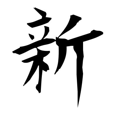 新 (new) kanji