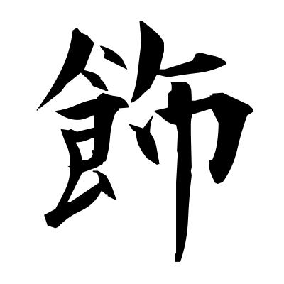飾 (decorate) kanji