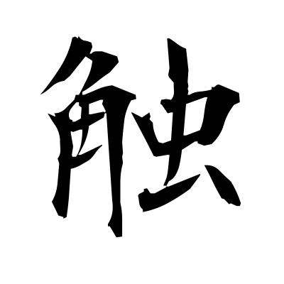 触 (contact) kanji