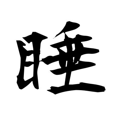 睡 (drowsy) kanji
