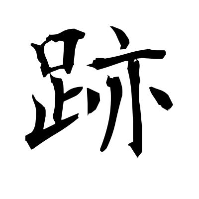 跡 (tracks) kanji