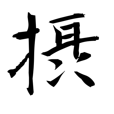 摂 (vicarious) kanji