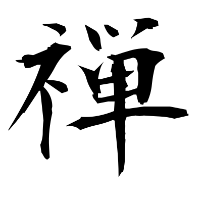 禅 (Zen) kanji