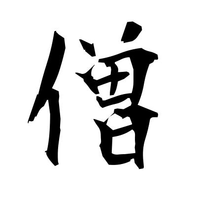 僧 (Buddhist priest) kanji
